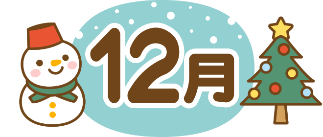 title-moji-12-december.png