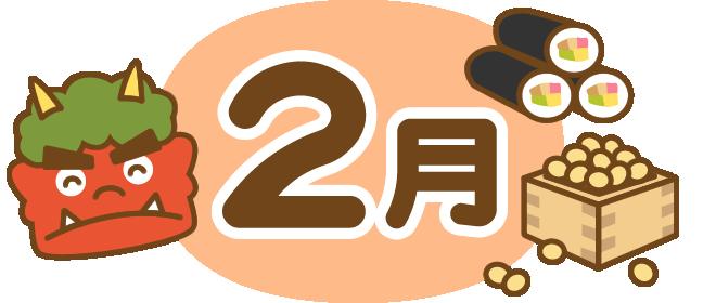 title-moji-02-february.png